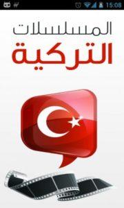 برنامج دراما تركية للايفون