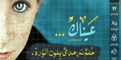 تحميل برنامج المصمم العربي المدهش لتصميم ورسم الباترونات مجانا