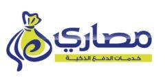 برنامج مصاري لوجن للكمبيوتر 2020 مصر