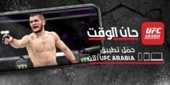 تطبيق ufc arabia