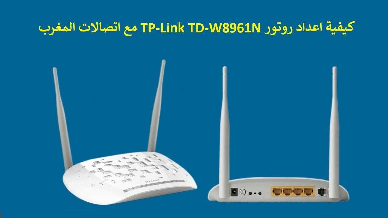 ضبط إعدادات راوتر Tp Link Td W8961n لشركة اتصالات المغرب التطبيق المجاني