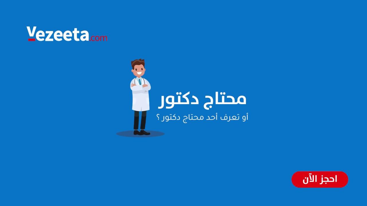 تطبيق فيزيتا الاطباء