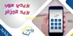 تطبيق بريد الجزائر للايفون