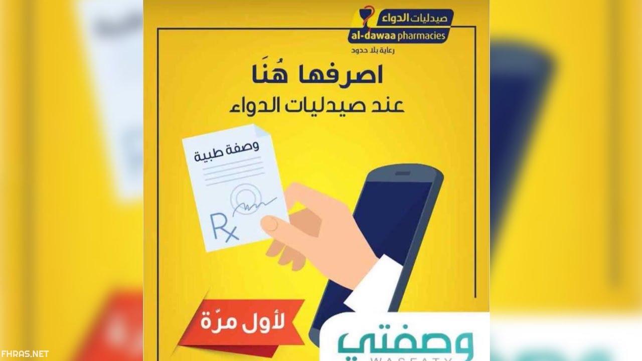 تحميل تطبيق وصفتي وزارة الصحة للايفون والاندرويد استعلام عن توفر دواء مجانا التطبيق المجاني