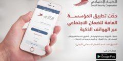 تحميل تطبيق الضمان الاجتماعي الاردن 2020 مجانا