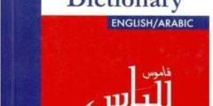 قاموس الياس انجليزى عربى