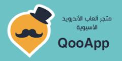 تطبيق qooapp مجانًا للايفون