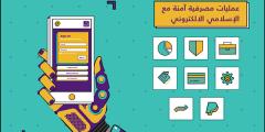 تحميل تطبيق بنك البحرين الإسلامي للايفون والاندرويد مجانا