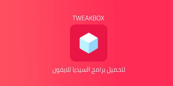 تحميل برنامج تويك بوكس TweakBox
