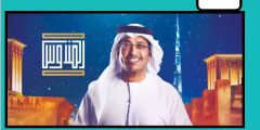 رقم برنامج المندوس سما دبي 2021