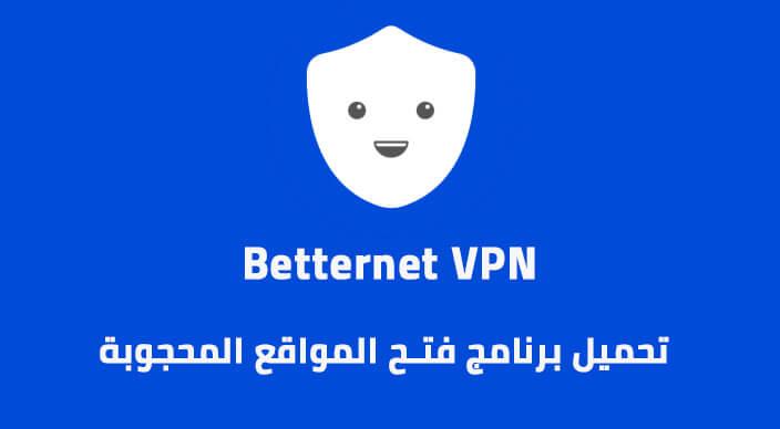 برنامج betternet للكمبيوتر