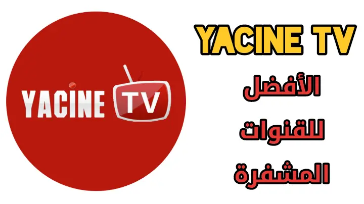 ياسين تي في