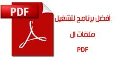 تحميل برنامج pdf للكمبيوتر ويندوز 7 من ميديا فاير 2022 مجانا