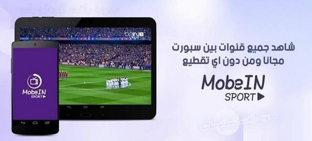 برنامج mobein sport tv للكمبيوتر