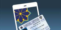 تطبيق هويتي الإلكترونية الكويت